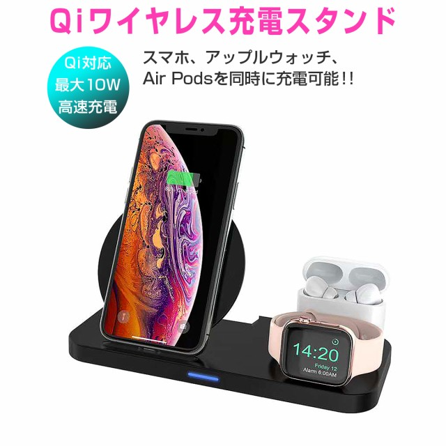 iphone apple watch AirPods 充電 3in1 Qiワイヤ...