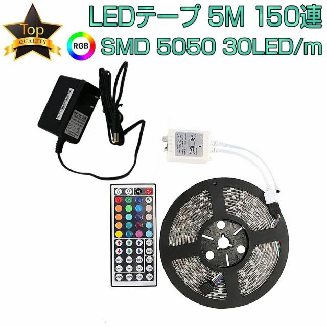 RGB LEDテープ SMD5050 5m 150連 20色 調光 リモ...