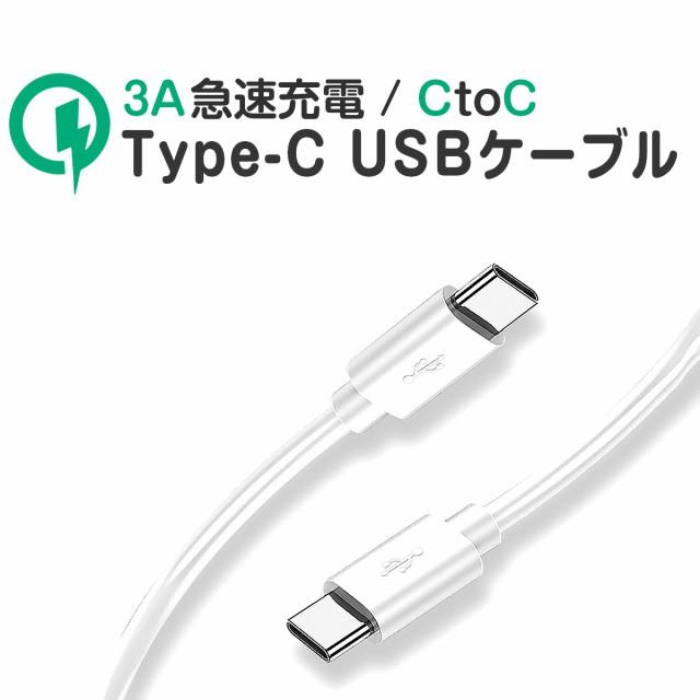 Type C USBケーブル 急速充電 QC3.0 高速データ転...