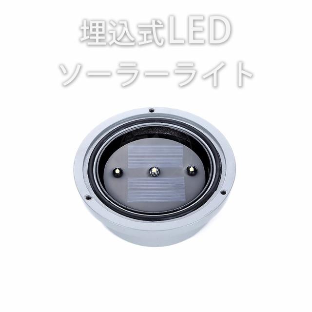 LEDソーラーライト 埋め込み式 屋外 埋込式 光セ...