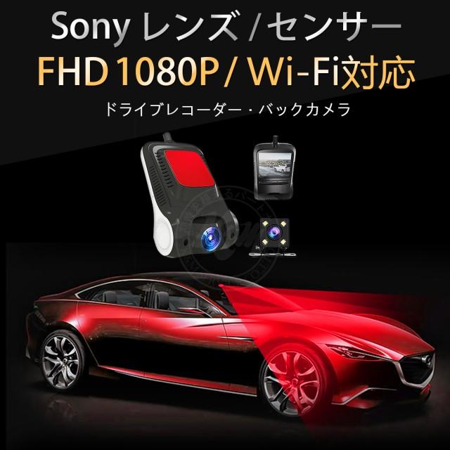 ドライブレコーダー バックカメラ 1080P FHD (フ...
