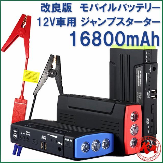 ジャンプスターター 大容量16800mAh モバイルバッ...