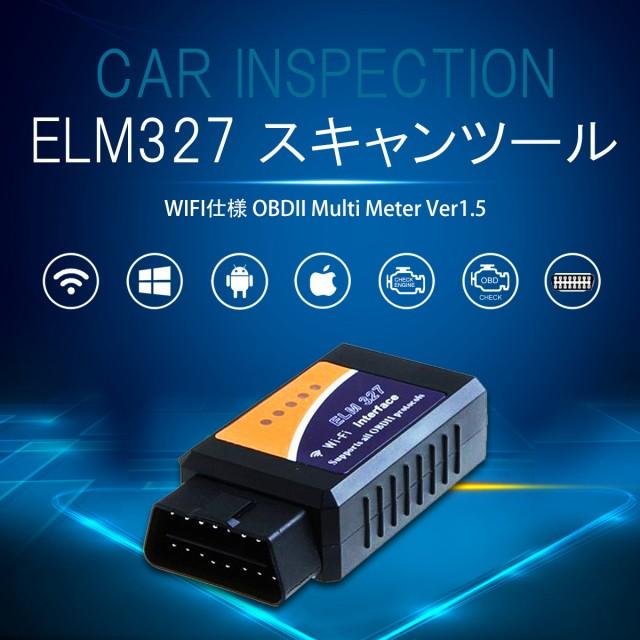 ELM327 OBD2汎用スキャンツール(V1.5) WIFI仕様...