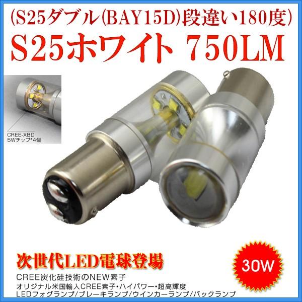 CREE LED S25ダブル(BAY15D) 白光 ブレーキ ウイ...