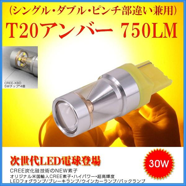 CREE LED T20 アンバー ウインカー (シングル・ダ...