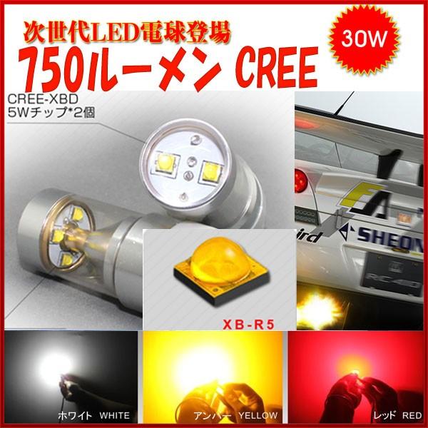CREE LED S25 T20 汎用 白光 アンバー レッド ブ...