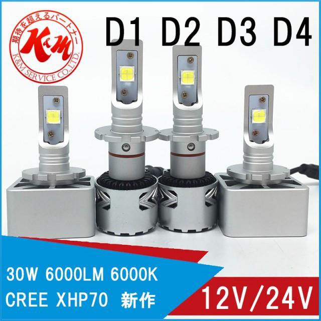 LEDヘッドライト LED D2R D2S D4R D4S D1R D1S D3...