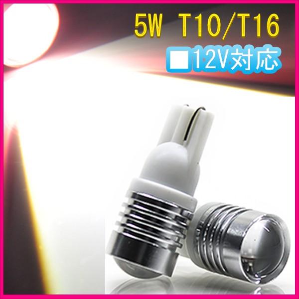 LED T10 T16 汎用 5W 12V 白発光 無極性2個入り ...