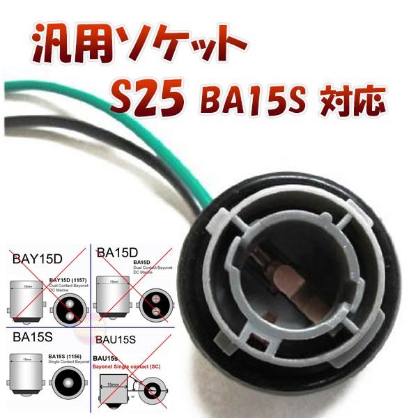 S25シングル BA15S 180度 対応 ソケット 2個セッ...