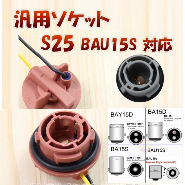 S25ピン角違い BAU15S 150度 対応 ソケット 2個セ...