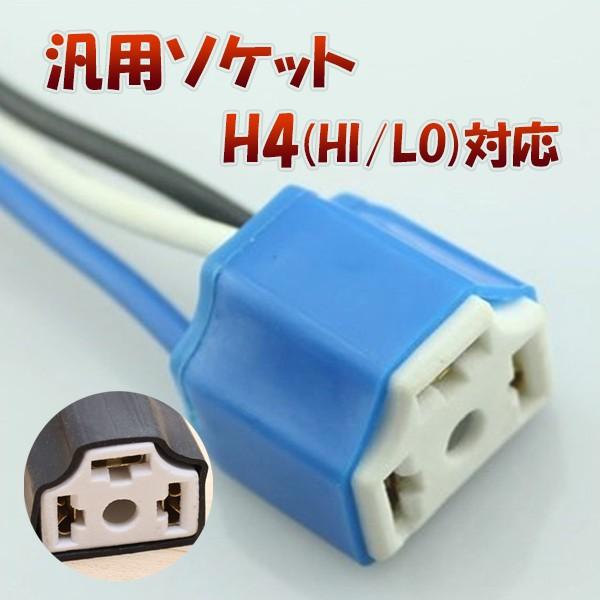 H4 Hi Lo対応 ソケット 2個セット メスソケット ...