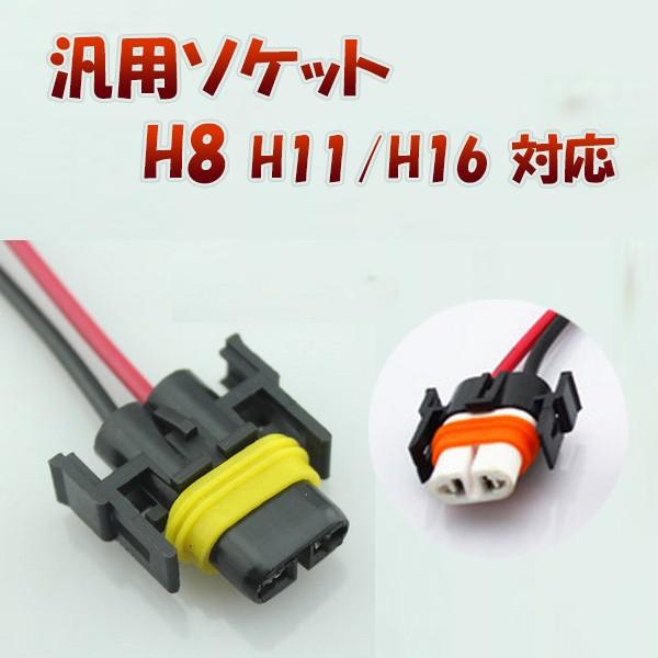 H8 H9 H11 H16 対応 ソケット 1個 メスソケット ...