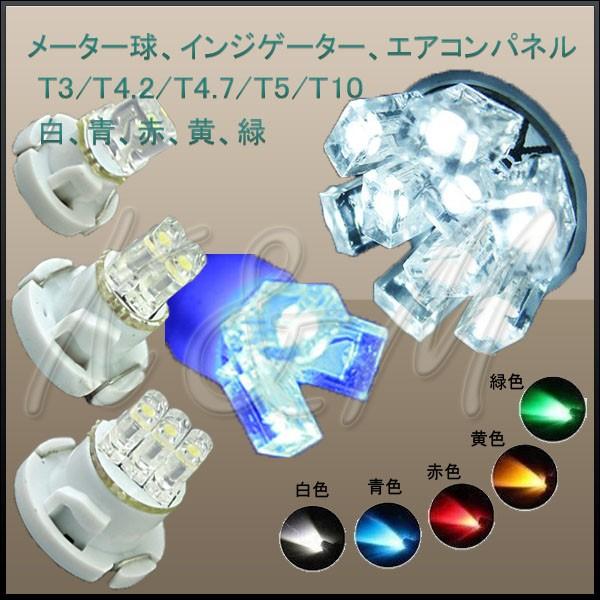 メーター球 インジケーター エアコンパネル LED T...