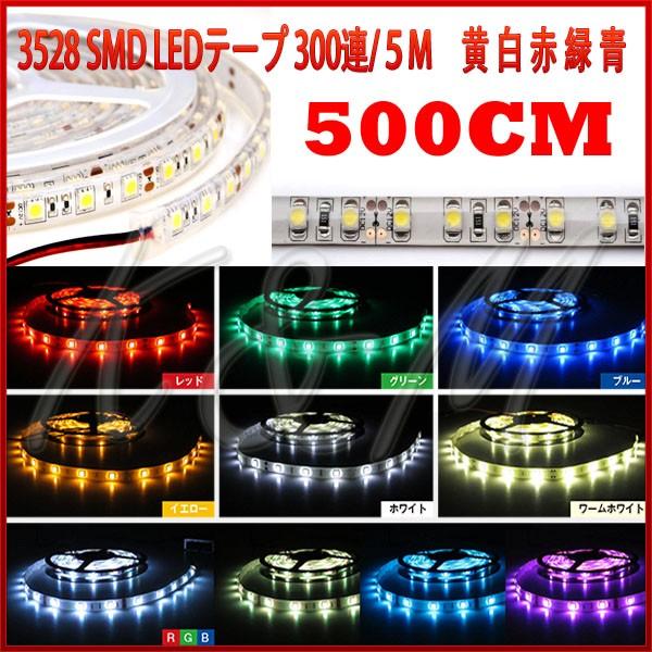 LEDテープ 5M 300連 黄 白 赤 緑 青 12V テープLE...