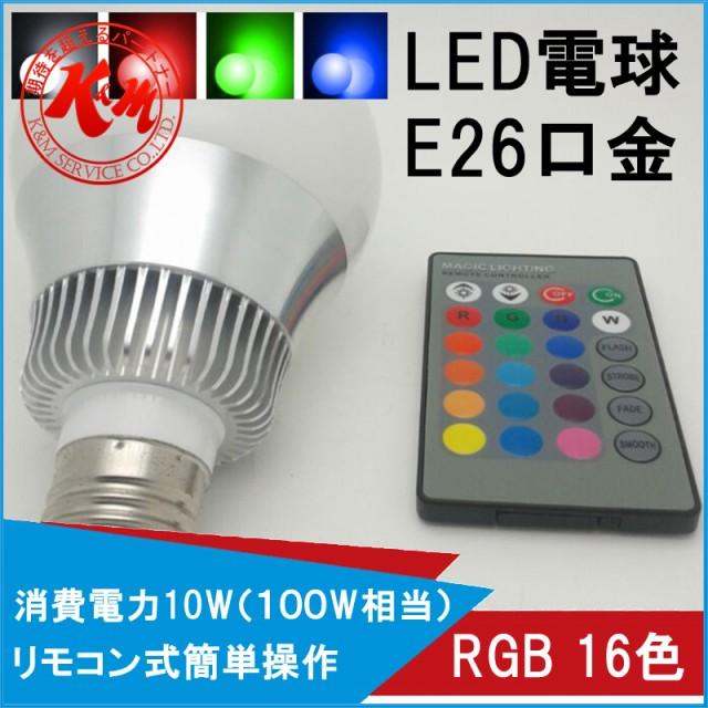LED電球 E26 口金 10W 100W相当 リモコン操作 調...