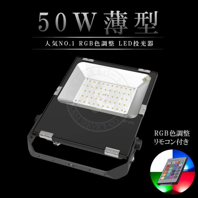 LED 投光器 RGB16色 リモコン付 50W 500W相当 イ...