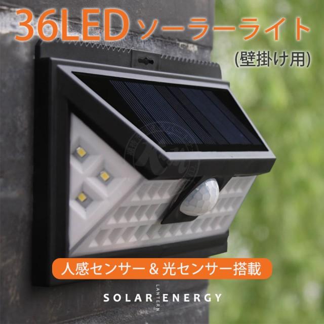 LED ソーラーライト 36LED 屋外 センサーライト ...