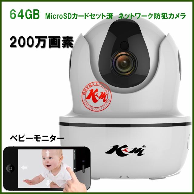 防犯カメラ Vstarcam C26S SDカード64GBセット済 ...