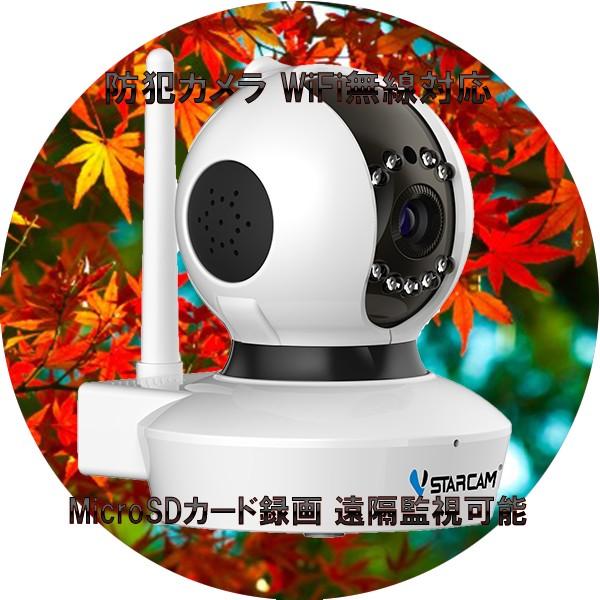防犯カメラ Vstarcam C7823WIP ワイヤレス WiFi無...