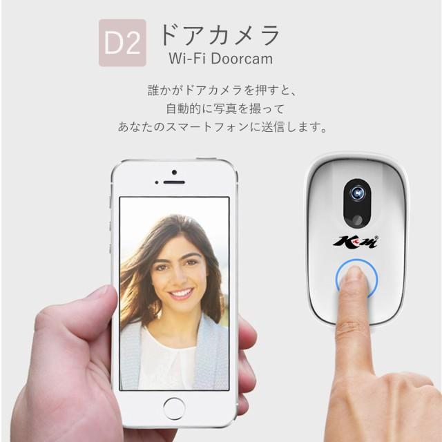 ドアカメラ 防犯用インターホン WiFi Vstarcam D2...
