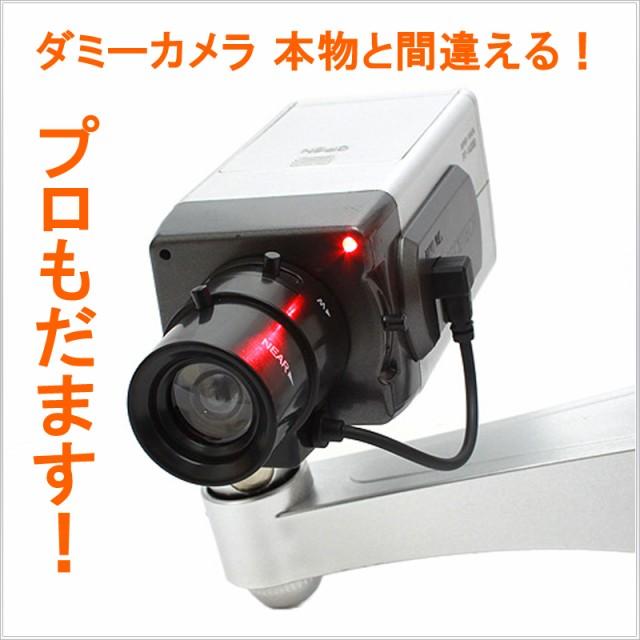 ダミー防犯カメラ ダミーカメラ 人感センサー 威...