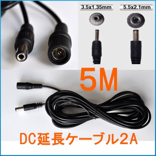 DCケーブル 5M 延長コード DCジャック 5.5mm 2.1m...