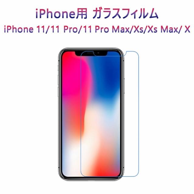 iPhone X XS MAX XR 8 7 Plus ガラスフィルム 強...