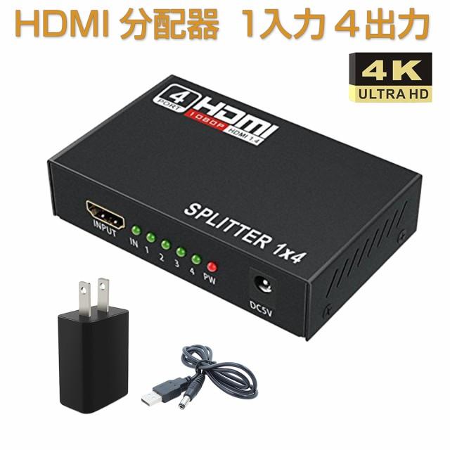 HDMI分配器 1入力4出力 HDMI スプリッター 4K 2K ...