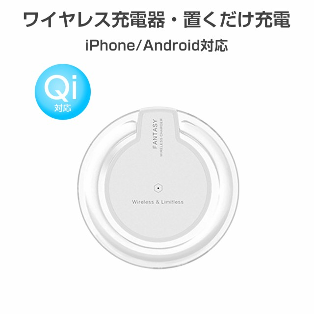 ワイヤレス充電器 Qi対応 白 スマホ iPhone XS/XS...
