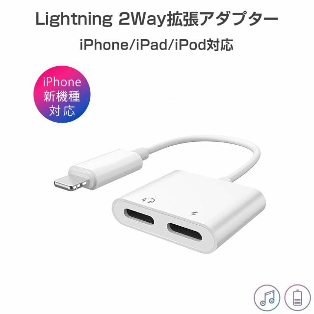 iPhone イヤホン 変換アダプタ 充電しながら通話 ...