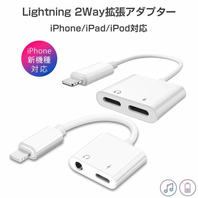 iPhone ライトニング イヤホンジャック 充電 同時...