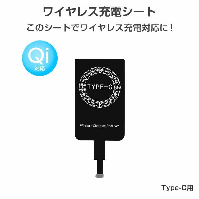 ワイヤレス充電レシーバー ワイヤレス充電化 Qi ...