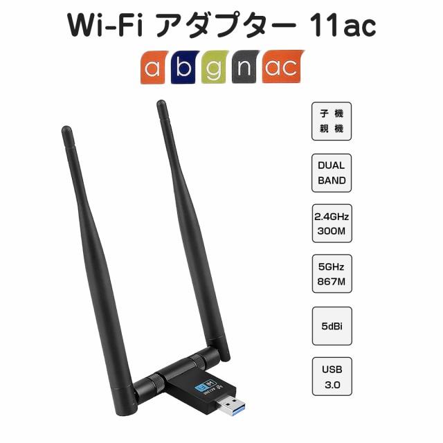 無線LAN 子機 親機 WiFi アダプター ハイパワーア...