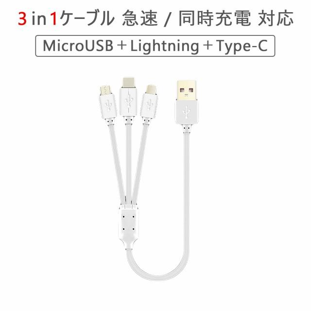 3in1ケーブル ロング 1m Lightning Type-C MicroU...