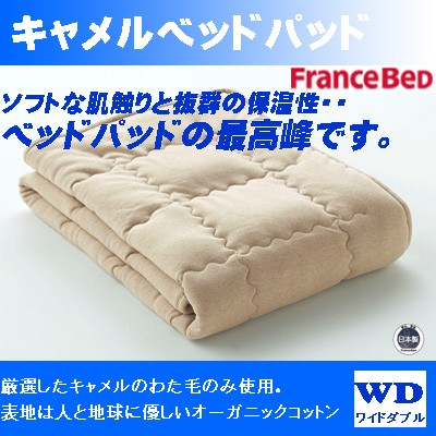 【送料無料】【日本製】フランスベッド社製ベッド...