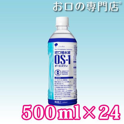 経口補水液 OS-1(オーエスワン) 500ml ×24本