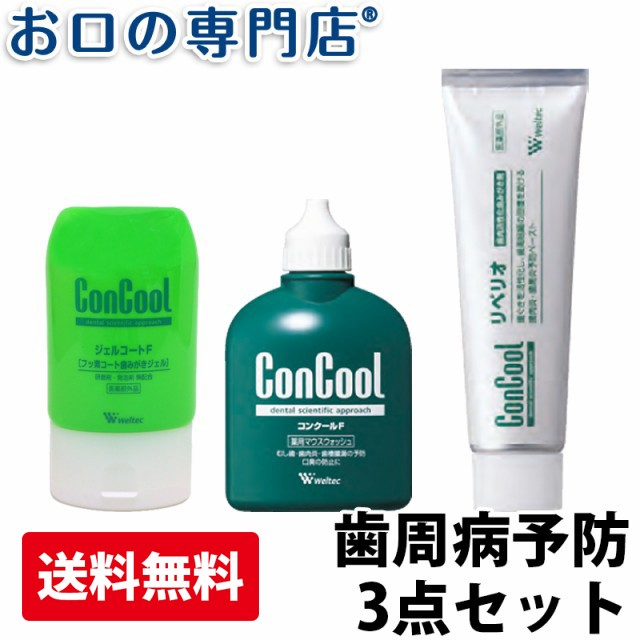 【宅配送料無料】ジェルコートF90g/コンクール...
