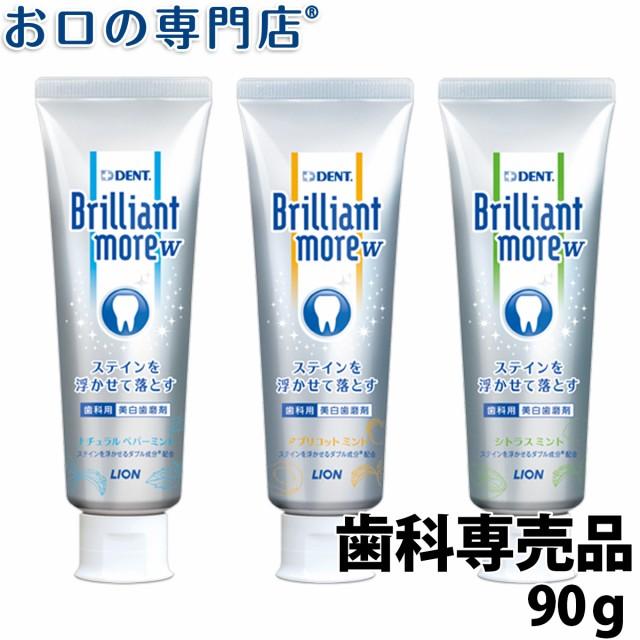 ホワイトニング ブリリアントモア(90g) 1本【Bril...