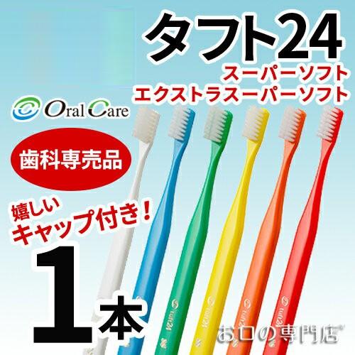オーラルケア【キャップ付き】タフト24歯ブラシ(...