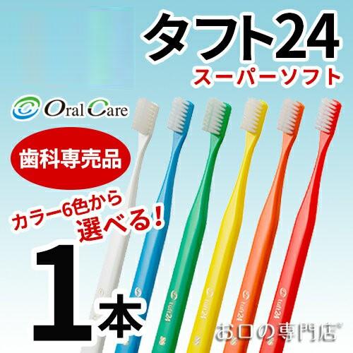 オーラルケア【キャップなし】タフト24歯ブラシ(...