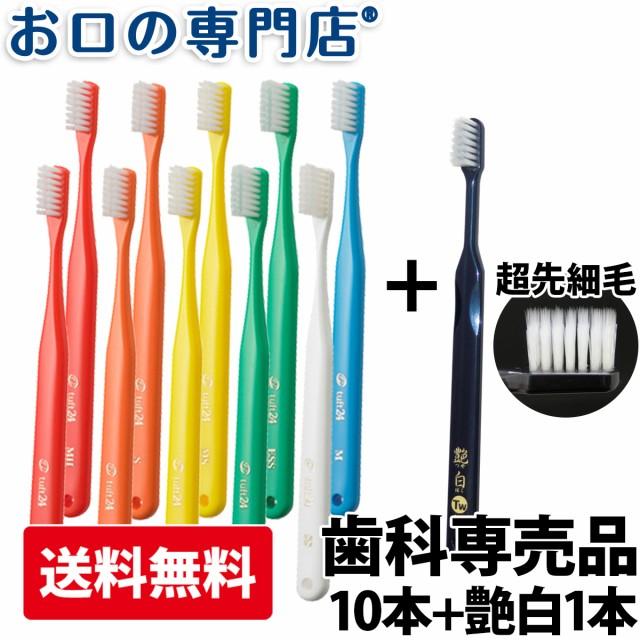 【送料込】タフト24歯ブラシ10本 + 艶白歯ブラシ(...