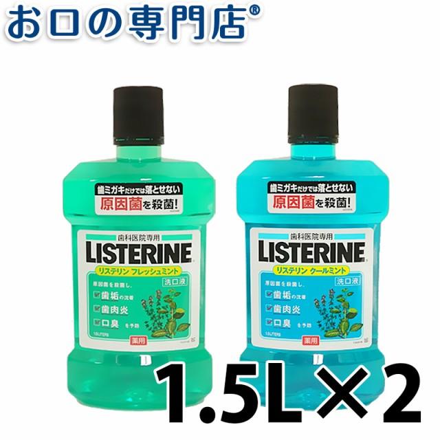 薬用 リステリン 1.5L ×2本 LISTERINE