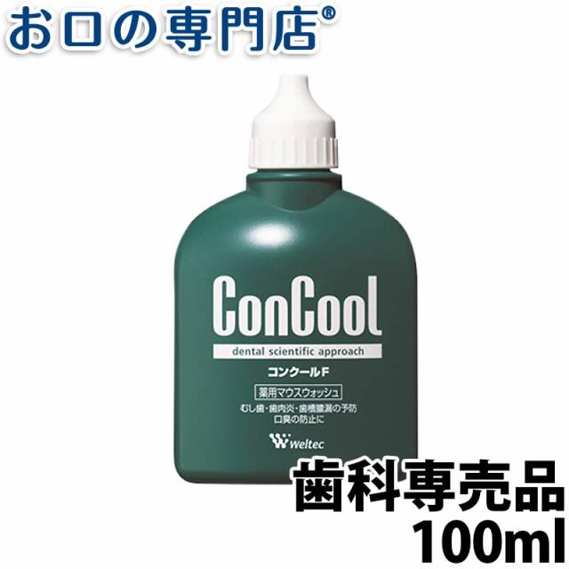 【ランキング1位】送料無料 洗口液 コンクールF 1...
