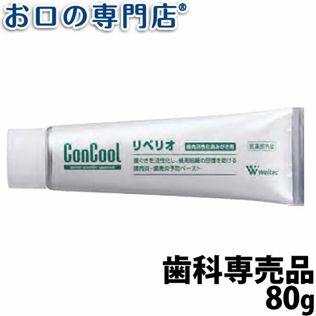 コンクール リペリオ 80g 1本【コンクール】