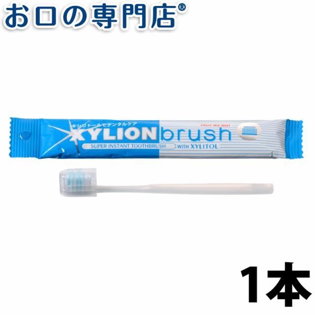 ポイント消化 歯ブラシ オキナ キシリオンブラシ ...