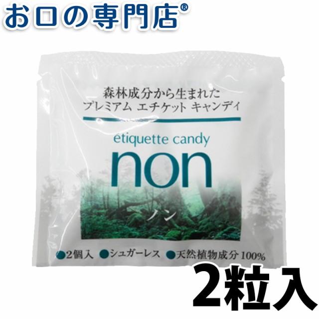 エチケットキャンディ non(ノン)×1個【歯科専売...