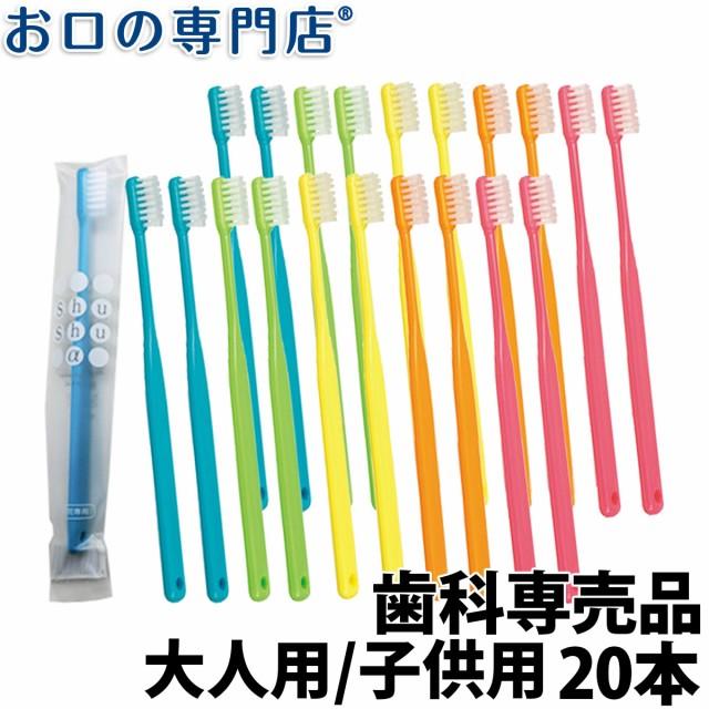 【送料無料】歯科専売品 大人用 歯ブラシ 20本【...