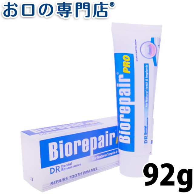 バイオリペア PRO 92g  歯磨き粉/ハミガキ粉