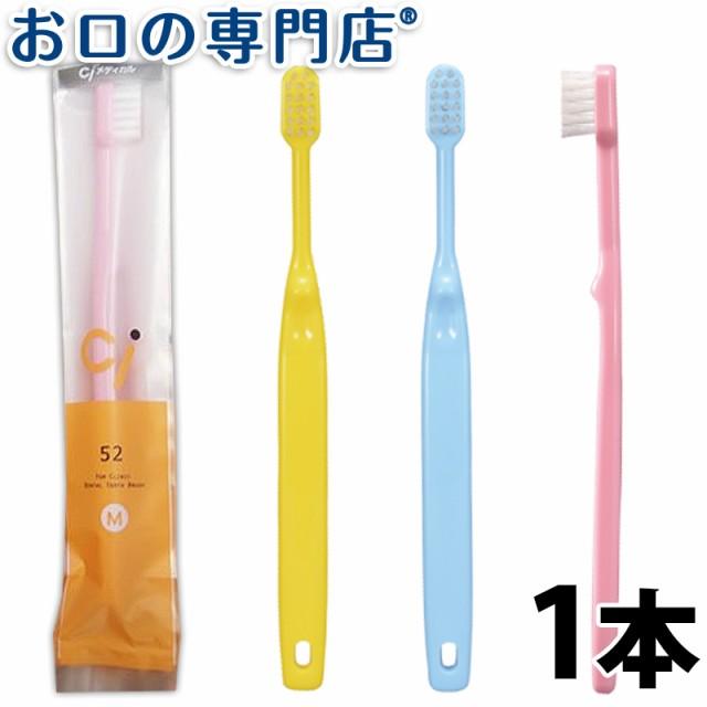 Ciメディカル 歯ブラシ Ci52(乳児用ミニミニサイ...