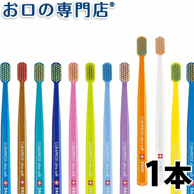 歯ブラシ クラプロックス CS5460 ウルトラソフト ...